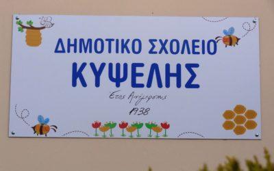 VISIT TO AEGINA 2019
